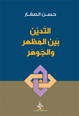 التدين بين المظهر والجوهر.. جديد الشيخ الصفار  1336830501