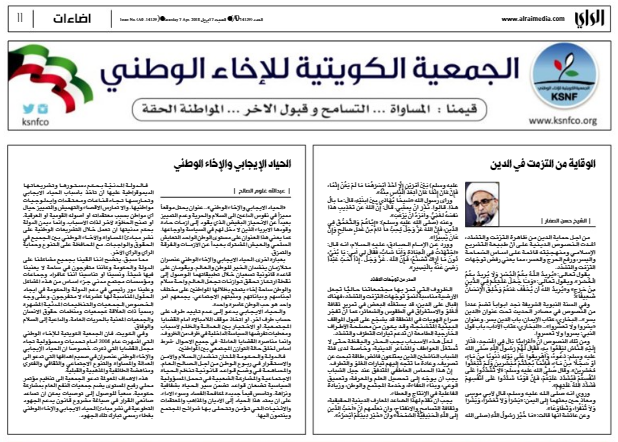 الراي الكويتية