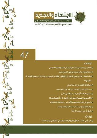 غلاف مجلة الاجتهاد والتجديد عدد 47
